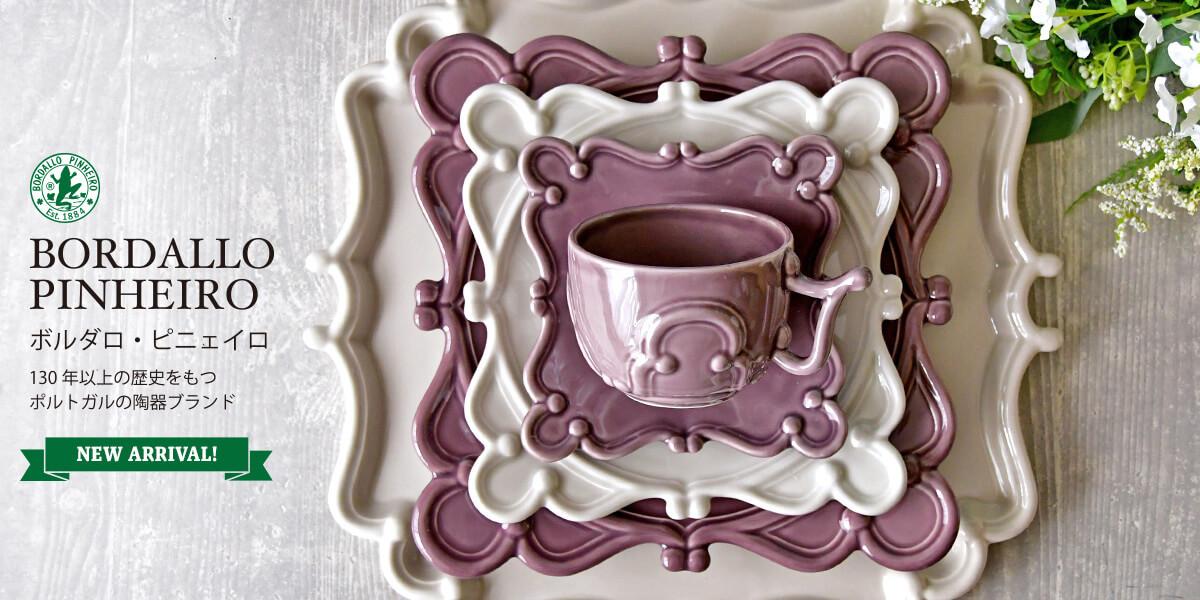 新作入荷!ポルトガルの陶器ボルダロ・ピニェイロ