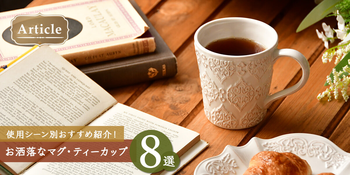 シーン別紹介!おすすめのマグカップ・ティーカップ8選