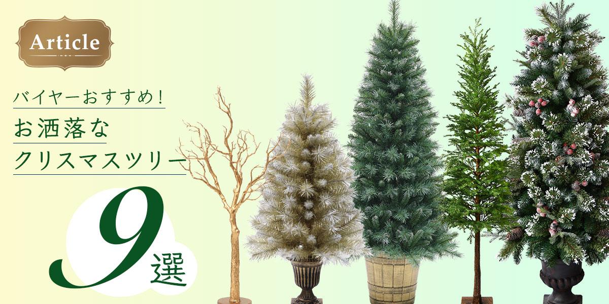 バイヤーおすすめ!お洒落なクリスマスツリー9選
