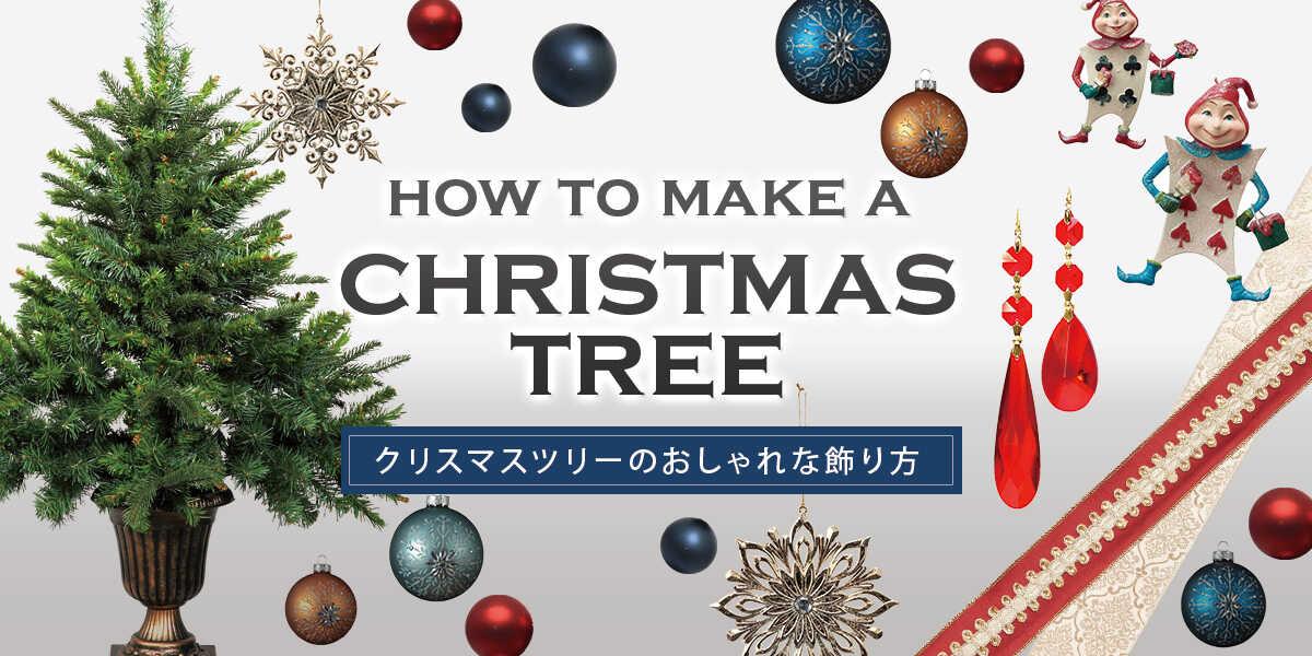 クリスマスツリーのおしゃれな飾り方