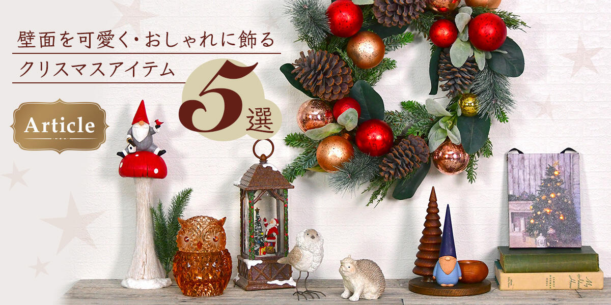 壁面を可愛く・おしゃれに飾るクリスマスデコレーション5選