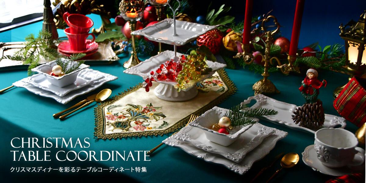 クリスマスのディナーはクラシカルで上品な食器で