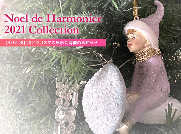 クリスマス展示会開催のお知らせ