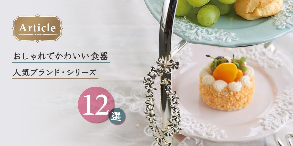 おしゃれでかわいい食器の人気ブランド・シリーズ7選