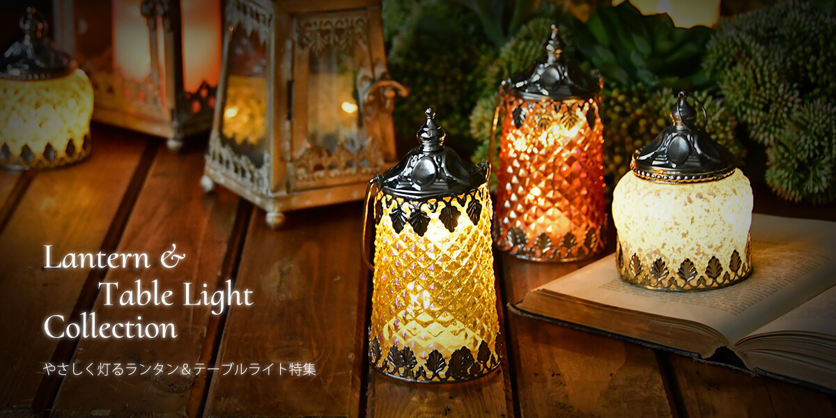 やさしく灯るLEDランタン&テーブルライト