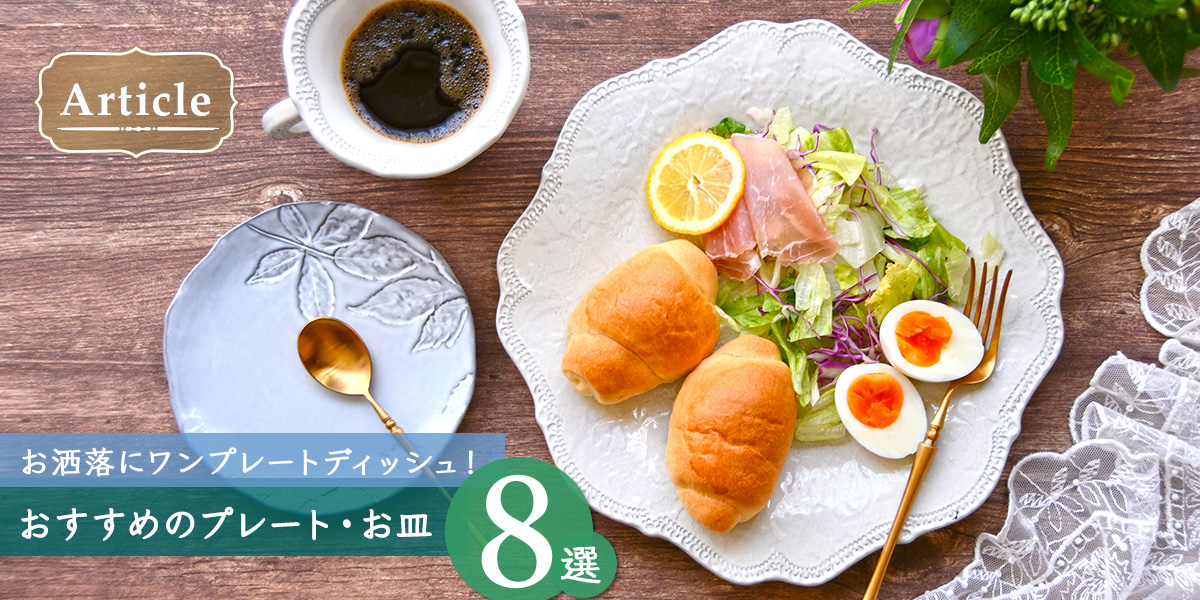 ワンプレートディッシュに おすすめのプレート・お皿8選