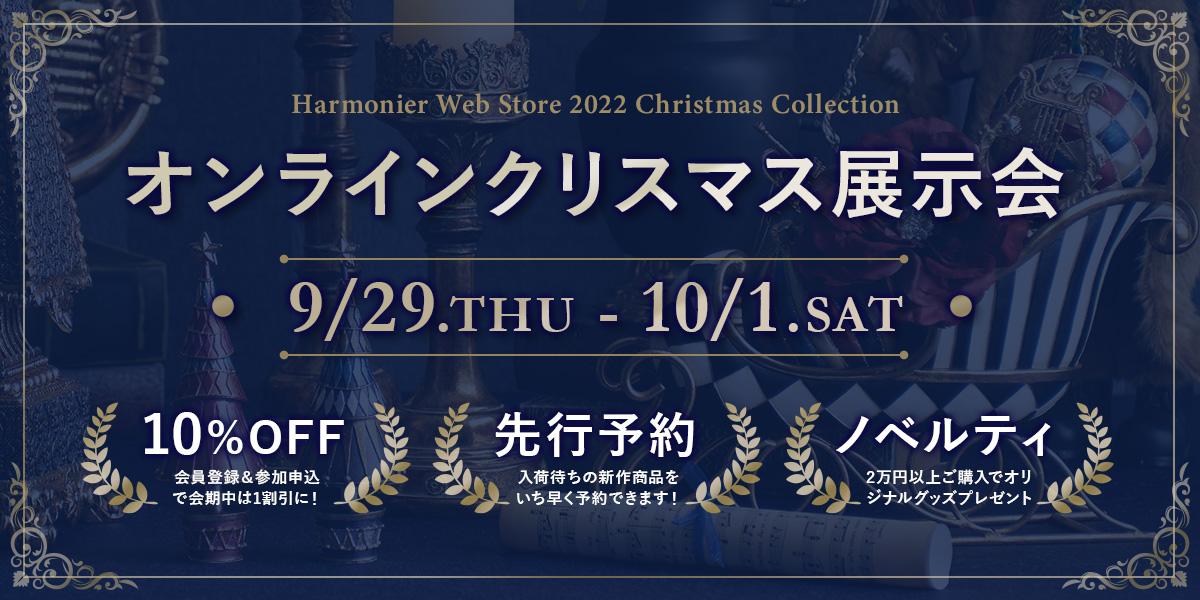 オンライン展示会ガイドページ
