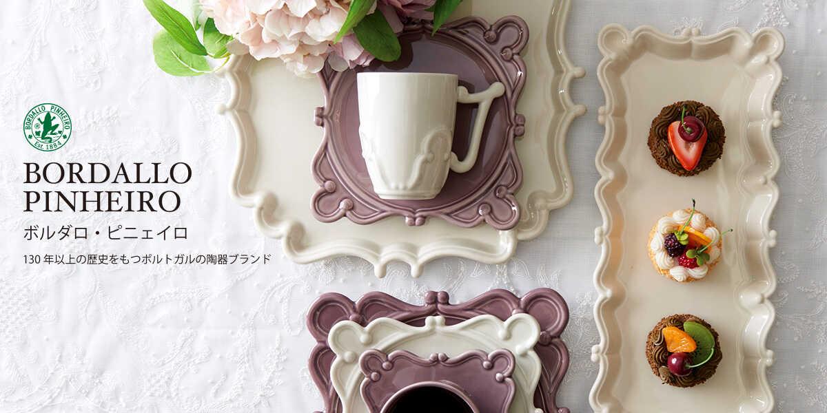 5/21~先行予約会開催!ポルトガルの陶器ボルダロ・ピニェイロ