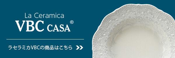 ラセラミカVBCの予約商品一覧へ