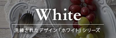ラセラミカVBCホワイトシリーズ