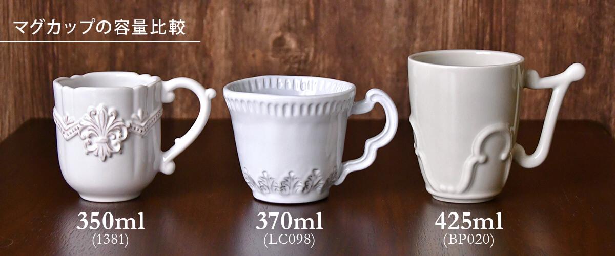 マグカップの選び方