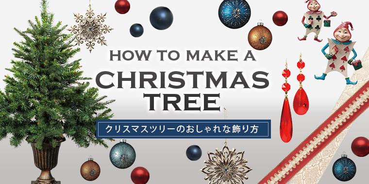 クリスマスツリーの飾り方